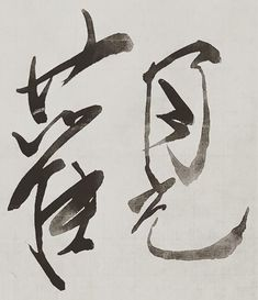 Observe in Traditional Chinese Characters.  This character is made up of two parts.  1. Temple ( 4 element body temple and training temple ) this is what you are Observing.  2 Joy  The joyful way to observe self-being  Observing is the key to developing wisdom and sharing this incredible gift with every life. #quote #quotes #quotestoliveby #inspiration #motivation #dalailama #motivationalquotes #inspirationalquotes #quotesagram #instaquote #wisdom #success #qotd #lifequotes #true #buddhism…