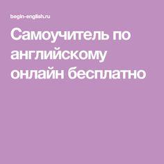 Самоучитель по английскому онлайн бесплатно
