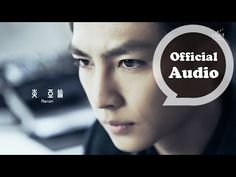 炎亞綸 Aaron Yan - 這不是我 That's Not Me 片花版MV (三立都會偶像劇「愛上兩個我」片尾曲) - YouTube
