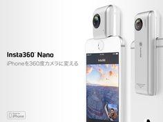 サンコーは、iPhoneのLightningポートに挿して全方位360度パノラマ映像を撮影できるカメラ「Insta360 Nano」の予約受付を開始しました。価格は2万6800円(税込)で、出荷は8月中旬を予定しています。