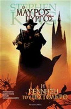 Ο Μαύρος Πύργος - Η Γέννηση του Πιστολέρο