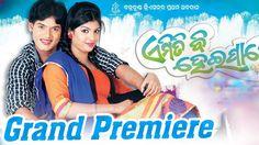 Emiti Bi Heipare - Grand Premier   Odia Movie   HD Video