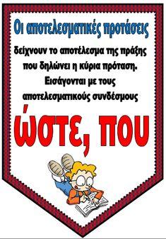 School Organisation, Greek Language, Naive, Grammar, Teacher, Education, Learning, Math, Blog