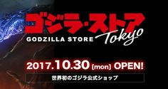 Japan - It's A Wonderful Rife: Godzilla Store Opens In Tokyo
