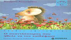 Free e-books gia to nipiagogeio. Greek Language, Children's Literature, Writing Skills, Special Education, Books Online, Audio Books, Art For Kids, Activities For Kids, My Books