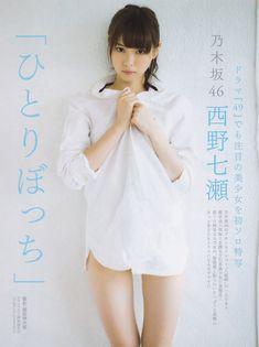 乃木坂46西野七瀬のパンティーが見えそうな画像 : 健全なアイドル画像速報
