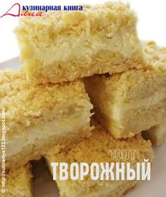 Russian Cakes, Russian Desserts, Russian Recipes, Chef Recipes, Sweet Recipes, Baking Recipes, Fun Desserts, Dessert Recipes, Cottage Cheese Recipes