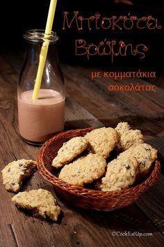 Συνταγή: Μπισκότα βρώμης με κομματάκια σοκολάτας ⋆ CookEatUp