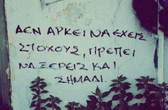 greek quotes, greek, and quotes εικόνα Wall Quotes, Me Quotes, Funny Quotes, Teaching Humor, Funny Times, Sharing Quotes, Magic Words, Greek Quotes, True Words