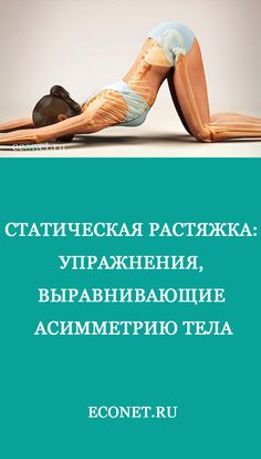 Fitness Workout For Women, Yoga Fitness, Health Fitness, Hard Yoga, Gymnastics Workout, Body Training, Alternative Therapies, Stretching Exercises, Keep Fit