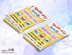 تصاميم كرت بطاقة اعمال لبيع الاحذية الرجالي والحريمي 95 BUSINESS CARDS DESIGN كرت فزت بطاقة اعمال رقم 95 بطاقة اعمال لبيع الاحذية… Free Business Cards, Design