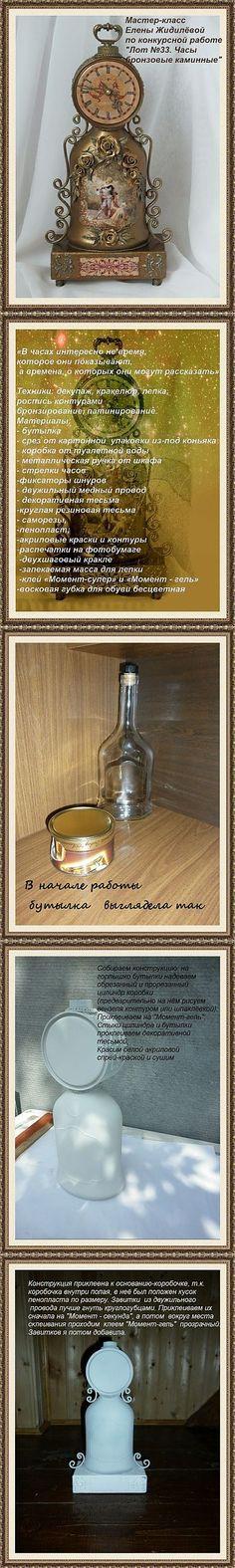 Имитация бронзы. Каминные часы из бутылки..   ДЕКУПАЖ   Постила