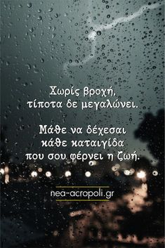 Greek Quotes, Philosophy, Health Tips, Qoutes, Motivational Quotes, Wisdom, Sayings, Words, Life