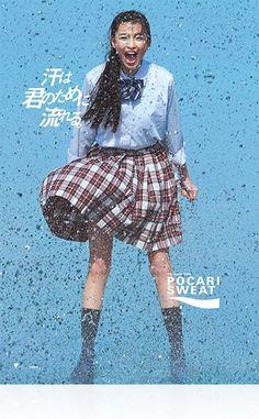 ポカリスエット ギャラリー|ポカリスエット公式サイト|大塚製薬 Japan Advertising, Creative Advertising, Advertising Poster, Advertising Design, Fashion Advertising, Product Advertising, Advertising Quotes, Advertising Ideas, Advertising Campaign