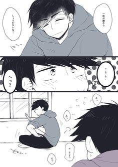 【ムツゴ】『お兄ちゃんは全部わかってる』(カラ一漫画)