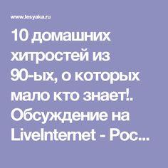 10 домашних хитростей из 90-ых, о которых мало кто знает!. Обсуждение на LiveInternet - Российский Сервис Онлайн-Дневников