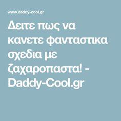 Δειτε πως να κανετε φανταστικα σχεδια με ζαχαροπαστα! - Daddy-Cool.gr Daddy
