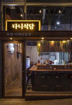 Small Restaurant Design, Restaurant Bar, Salt Room, Small Restaurants, Restaurant Interior Design, Signage Design, Coffee Shop, Architecture, Noodle Soup