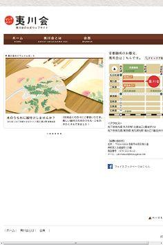 京都 夷川会 様 (2014年11月制作)   http://www.ebisugawa.net/ #Web_Design