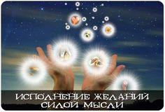ИСПОЛНЕНИЕ ЖЕЛАНИЙ СИЛОЙ МЫСЛИ ~ Эзотерика и самопознание