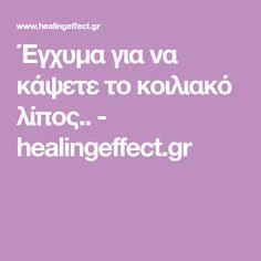 Έγχυμα για να κάψετε το κοιλιακό λίπος.. - healingeffect.gr Hair Beauty, Weight Loss, Losing Weight, Cute Hair, Loosing Weight, Loose Weight