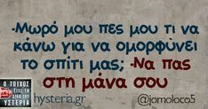 Funny Pictures, Funny Pics, Funny Stuff, Greek Quotes, Laughter, Funny Jokes, Lol, Humor, Sayings