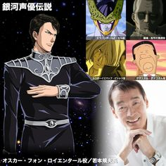 銀河声優伝説☆オスカー・フォン・ロイエンタール☆若本規夫氏☆銀河英雄伝説 Galactic Heroes, Anime, Movies, Movie Posters, Fictional Characters, Film Poster, Films, Popcorn Posters, Cartoon Movies