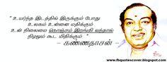 கண்ணதாசன் அனுபவ மொழி Wiser Quotes, Durga, Philosophy, Lyrics, Arm, Facts, Indian, Thoughts, Books