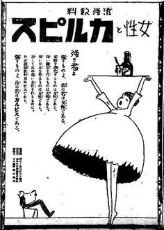 "tutshie: ""カルピス(東京大学総合研究博物館画像アーケイヴース経由)1924年"""