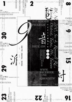 Chang-Lien Hung on Behance Dm Poster, Poster Layout, Typography Poster, Graphic Design Posters, Graphic Design Typography, Graphic Design Inspiration, Chinese Design, Japanese Graphic Design, Bts Design Graphique