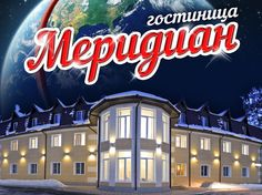 Irkutsk Meridian Hotel Russia, Europe Set in a prime location of Irkutsk, Meridian Hotel puts everything the city has to offer just outside your doorstep. The hotel has everything you need for a comfortable stay. Free Wi-Fi in all rooms, 24-hour security, convenience store, daily housekeeping, gift/souvenir shop are there for guest's enjoyment. Closet, towels, carpeting, clothes rack, slippers can be found in selected guestrooms. Access to the hotel's table tennis will further...
