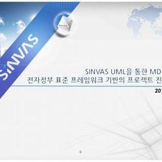 0 2015. 013   1   22 1 SINVAS UML을 활용한 MDD 적용 S/W의 모든 정보는 모델 저장소를 통하여 디지털화 된 데이터로 관리 및 확장 가능 SW 개발 인프라 환경에서 추적성 과 가시성이 확보된 개발 전 부문의 Application 생명 주기. http://slidehot.com/resources/sinvas-uml-mdd.46770/