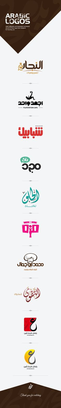 Arabic Logos 2014 on Behance