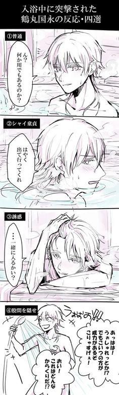 花丸鶴丸の入浴祝い・・・・・