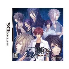 Sokukoku no Kusabi Hiiro no Kakera 3 DS [Japan Import] (420 BRL) ❤ liked on Polyvore featuring games