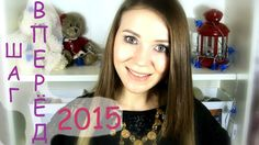 """Проект самосовершенствования """"Шаг вперёд 2015""""!"""