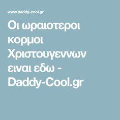 Οι ωραιοτεροι κορμοι Χριστουγεννων ειναι εδω - Daddy-Cool.gr