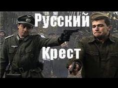 Кадры из фильма русские односерийные военные фильмы смотреть онлайн
