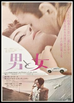 A Man And a Woman (Un homme et une femme) by Claude Lelouch with Anouk Aimee and Jean-Louis Trintignant. Japanese poster