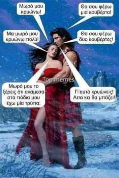 Greek Memes, Funny Greek, Greek Quotes, Funny Quotes, Funny Memes, Jokes, Top Memes, More Fun, Funny Pictures
