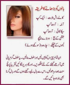 Chehra Khubsurat Banain (Totkay) - Urdu Beauty Tips