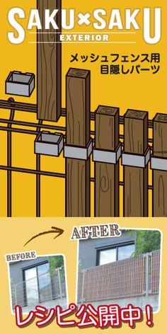 「SAKU×SAKUエクステリア」でウッドフェンスをサクッとDIY|DIYレシピ Gabion Wall, Backyard Kitchen, Diy Clay, Outdoor Projects, Home Renovation, Home Deco, Life Hacks, Diy And Crafts, House Design