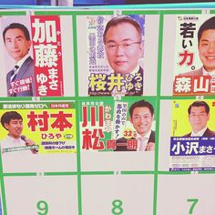 Campaign poster board for upcoming Tokyo Metropolitan Assembly elections.