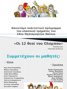 Εκπονήθηκε από το κλασικό τμήμα του 14ου Νηπιαγωγείου Χανίων την περίοδο 2012-2013