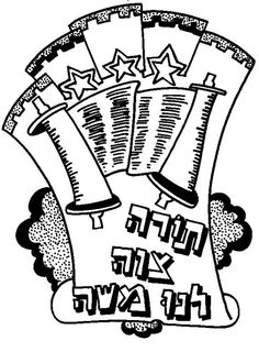 rosh hashanah youth service ideas
