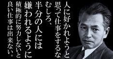 【誇りを持て!白洲次郎の名言】     (1)   熱意だよ。   日本でも明治維新の時の 政治家とか実業家は、 熱意があったから … Wise Quotes, Famous Quotes, Motivational Quotes, Inspirational Quotes, Love Words, Beautiful Words, Sport Quotes, Powerful Words, You Are The Father