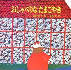 おしゃべりなたまごやき (日本傑作絵本シリーズ) 寺村 輝夫, http://www.amazon.co.jp/dp/4834003787/ref=cm_sw_r_pi_dp_ve1Csb0S8RDVD
