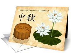 Chinese Mid-Autumn Moon Festival With Lotus Flowers card (1141638)
