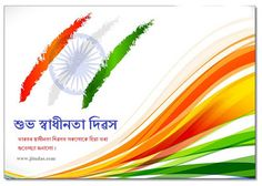 Assamese Independence Day 15th August wishes 2017