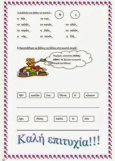 Γλώσσα Α' Δημοτικού 2η ενότητα (Η παρέα) - Επαναληπτικό κριτήριο αξιολόγησης - ΗΛΕΚΤΡΟΝΙΚΗ ΔΙΔΑΣΚΑΛΙΑ School Staff, Teaching Kids, Education, Words, Children, Young Children, Boys, Kids, Onderwijs